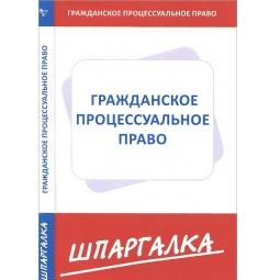 фото Шпаргалка по гражданскому процессуальному праву