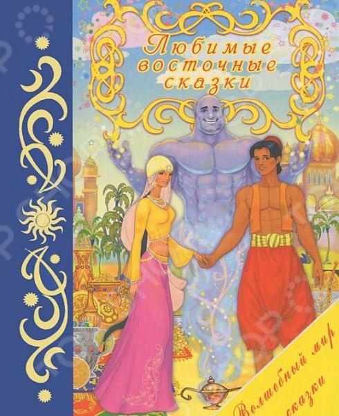 Любимые восточные сказкиСказки мира<br>Красочно иллюстрированное издание содержит любимые восточные сказки для детей.<br>