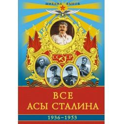 Купить Все асы Сталина 1936 – 1953 гг.