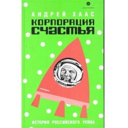 Купить Корпорация счастья. История русского рейва