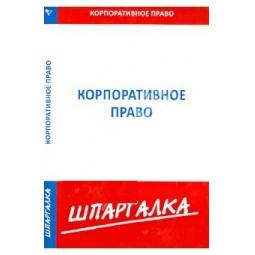 фото Шпаргалка по корпоративному праву