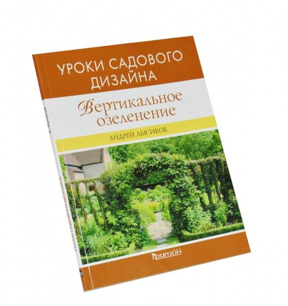 Вертикальное озеленениеСадовое цветоводство<br>Любой уголок сада, где посажены вьющиеся растения, становится особенно привлекательным. Изящная калитка в обрамлении цветущей каприфоли, беседка или пергола, увитая клематисами, сводчатая аллея из плетистых роз создают в саду особую романтическую атмосферу. Это прекрасно иллюстрированное издание - настоящий кладезь оригинальных идей и практических решений декорирования сада и дома вьющимися и ампельными растениями.<br>