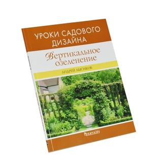 Купить Вертикальное озеленение
