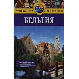Купить Бельгия. Путеводитель
