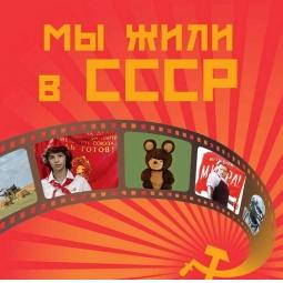 фото Мы жили в СССР