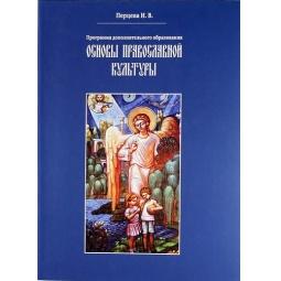 фото Основы православной культуры