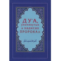 Купить Дуа, упомянутые в хадисах Пророка