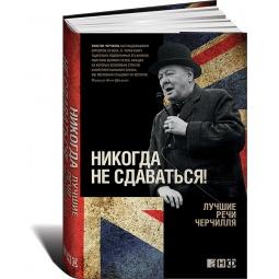 Купить Никогда не сдаваться! Лучшие речи Черчилля