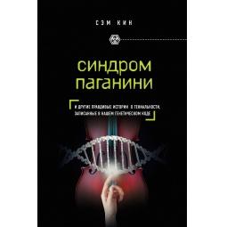 фото Синдром Паганини и другие правдивые истории о гениальности, записанные в нашем генетическом коде