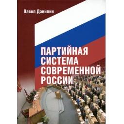 фото Партийная система современной России