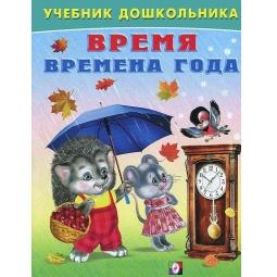 Купить Время. Времена года