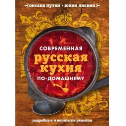 Купить Современная русская кухня по-домашнему