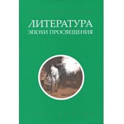 Купить Литература эпохи Просвещения
