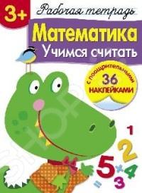 Математика. Учимся считать. Рабочая тетрадь (+ наклейки)Математика для малышей<br>Не секрет, что все дети любят, когда их хвалят. А еще больше они любят получать подарки. В этой рабочей тетради за правильное и аккуратное выполнение заданий маленьких учеников ждут призы - поощрительные наклейки. Для них отведено место на каждой странице. В конце занятия предложите ребенку самому выбрать наклейку и разместить ее на странице. Хвалить детей очень важно, ведь тем самым вы поддерживаете у них интерес к учебе. Для детей дошкольного возраста.<br>