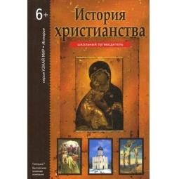 фото История христианства. Школьный путеводитель