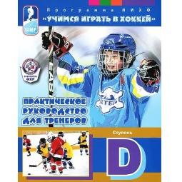 Купить Учимся играть в хоккей. Ступень D. Практическое руководство для тренеров