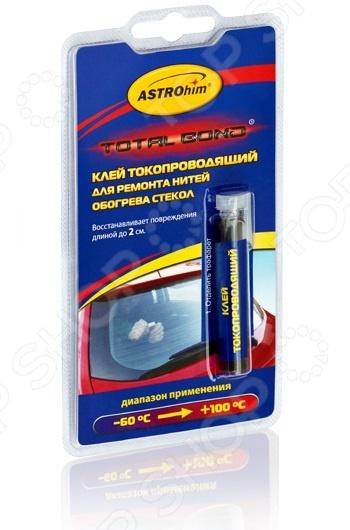 Клей токопроводящий для ремонта нитей обогрева стекол Астрохим ACT-9101 Total Bond клей активатор для ремонта шин done deal dd 0365