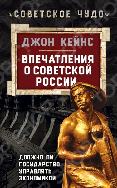Дж. Кейнс - известный английский экономист, основатель нового направления в политэкономии. Кейнс посетил Советский Союз трижды - в 1925, 1928 и 1936 годах. Во время первой поездки он даже принял участие в праздновании 200-летия Российской академии наук. В своей книге, критикуя большевизм за чрезмерную жесткость и следование марксистским догмам, он все же видит в нем силу, способную сконструировать новую систему, осуждающую личное обогащение и наполняющую общество новой религией новой верой . Кейнс подробно пишет обо всех достоинствах и недостатках советской экономической модели. Книга дополнена другими работами Кейнса, в которых он развивает свою теорию о государственном регулировании экономики.