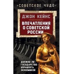 Купить Впечатления о Советской России. Должно ли государство управлять экономикой