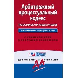 фото Арбитражный процессуальный кодекс Российской Федерации. По состоянию на 20 января 2016 года. С комментариями к последним изменениям