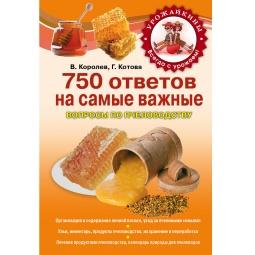 Купить 750 ответов на самые важные вопросы по пчеловодству