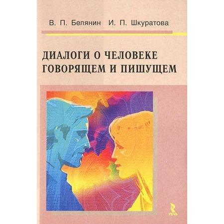 Купить Диалоги о Человеке говорящем и пишущем