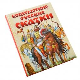Купить Богатырские русские сказки