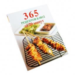 Купить 365 рецептов блюд за 20 минут
