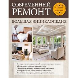 Купить Современный ремонт. Большая энциклопедия