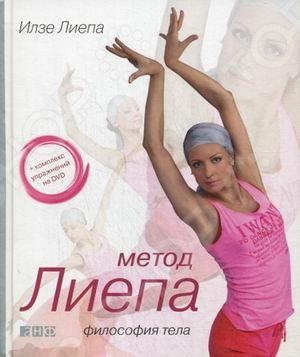 Известная балерина, дочь знаменитого артиста балета Мариса Лиепы, умная и красивая женщина делится своей философией жизни и философией тела. Искренне и доверительно Илзе Лиепа рассказывает о себе, об отце, о друзьях и близких, о своем пути в танце. Объясняет, как и почему пришла к своему уникальному методу физической подготовки и призывает нас подружиться с собственным телом. Не каждый может посещать уроки балетного экзерсиса Илзе Лиепа, на которых женщины всех возрастов учатся быть грациозными, но у всех есть возможность прочитать эту книгу и посмотреть диск. И с первых же страниц вам захочется стать лучше. Еще не добравшись до комплекса упражнений, вы расправите плечи, непроизвольно стараясь хотя бы чуть-чуть походить на автора - женщину с королевской осанкой. 2-е издание.