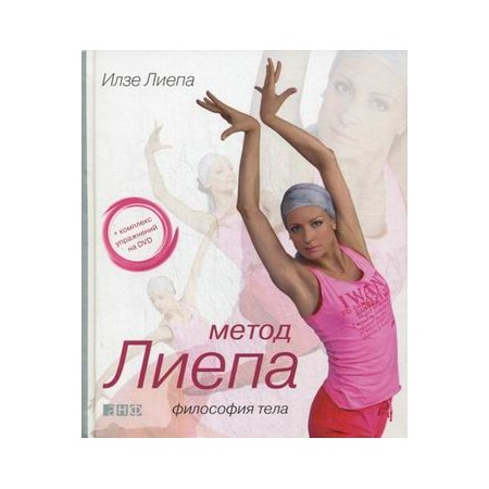 Купить Метод Лиепа. Философия тела (+DVD)