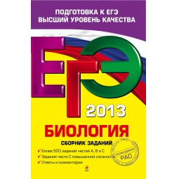Купить ЕГЭ-2013. Биология. Сборник заданий