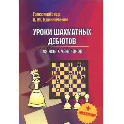 фото Уроки шахматных дебютов