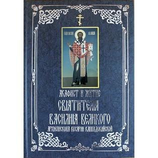 Купить Акафист и житие Святителя Василия Великого