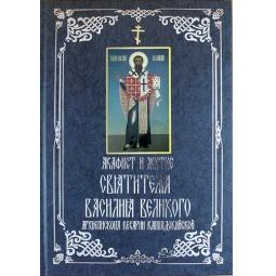 фото Акафист и житие Святителя Василия Великого
