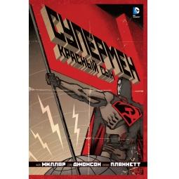 Купить Супермен. Красный сын