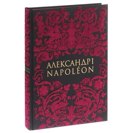 Купить Александр I и Наполеон