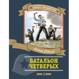 фото Батальон четверых