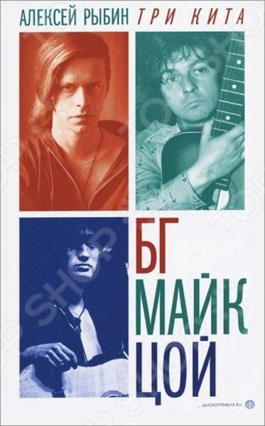 Думаю, вполне логично объединить в одну книжку размышления о трех ленинградских музыкантах - Борисе Гребенщикове, Майке Науменко и Викторе Цое. Просто по той причине, что они кажутся мне лучшими из всех, кто играл и играет в нашей стране музыку под условным называнием рок . Эта книжка о музыкантах - БГ, Майк и Цой так глубоко влезли в то, что называется рок , в современную музыку вообще, как никто, пожалуй, кроме них в это дело не влезал. Эта книжка о трех уникальных артистах, художниках, игравших и играющих совершенно разную музыку. Эти трое создали огромное количество совершенно классических и невероятно прекрасных песен. Они уловили, почувствовали суть, дух этой штуки - и что это такое, можно понять, только слушая их песни - так же, как песни The Beatles, Stones, Дилана... Словами это объяснить сложно. Это чистое искусство. Это - реальное, настоящее. Я счастлив тем, что был и есть с ними знаком, что дружил и дружу, что стоял с ними на одной сцене. Я счастлив этим. Алексей Рыбин