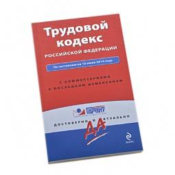 Купить Трудовой кодекс Российской Федерации. По состоянию на 10 июня 2014 года. С комментариями к последним изменениям
