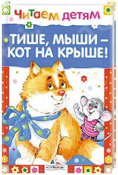 Тише, мыши-кто на крышеПроизведения отечественных поэтов<br>В этой книжке вы найдете самые лучшие считалки и скороговорки, которые помогут вам развить речь малыша. С помощью скороговорок ребенок научится лучше произносить звуки, а считалки понадобятся ему для веселых игр!<br>