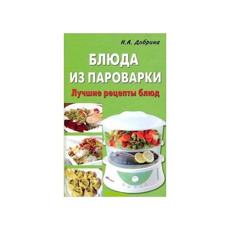 Купить Блюда из пароварки. Лучшие рецепты блюд