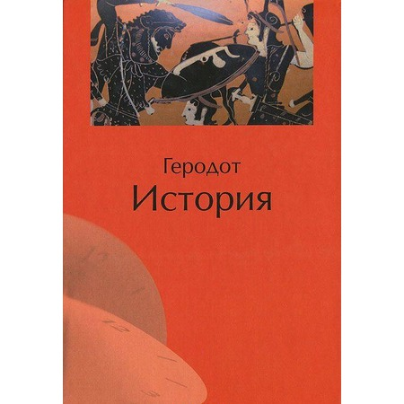 Купить Геродот. История