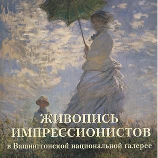 Купить Живопись импрессионистов в Вашингтонской национальной галерее