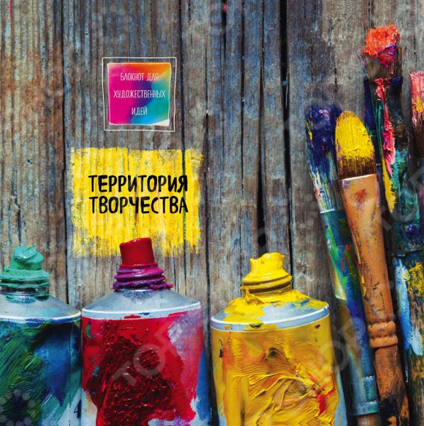Блокнот для художественных идей. ТюбикиБлокноты<br>Внезапно посетила муза творчества и захотелось что-то нарисовать Откройте блокнот для рисования, он станет вашим проводником в мир вдохновения и фантазии. Станьте новым Ван Гогом, Шагалом, Кандинским и создавайте свои шедевры. Хорошее настроение будет обеспечено, а твёрдый переплёт сделает процесс творения комфортным в любом месте. Фиксируйте свои идеи и впечатления в виде эскизов, набросков. На плотной бумаге можно рисовать в любой технике, от акварели до графики. Накормите блокнот своими идеями, самовыражайтесь и творите, потому что это ваша территория свободного творчества.<br>