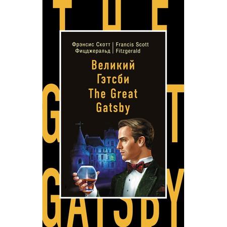 Купить Великий Гэтсби. The Great Gatsby