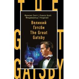 фото Великий Гэтсби. The Great Gatsby