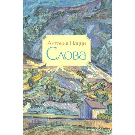Купить Слова. Стихотворения. 1929-1938