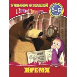фото Маша и Медведь. Время (для детей 5-6 лет) (+ наклейки)