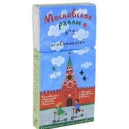 Купить Московское ралли 1